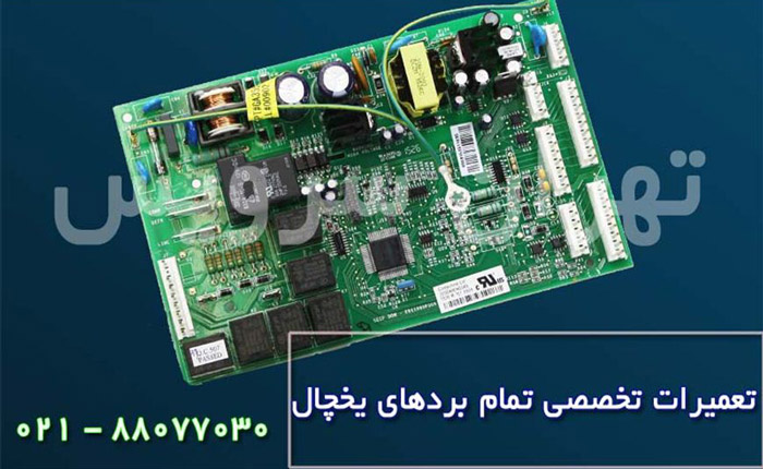 تعمیر برد یخچال در شرکت تهران سرویس