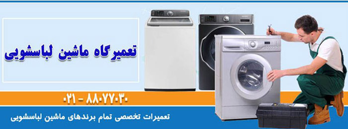 https://tehranservice.org/repair-washing-machine