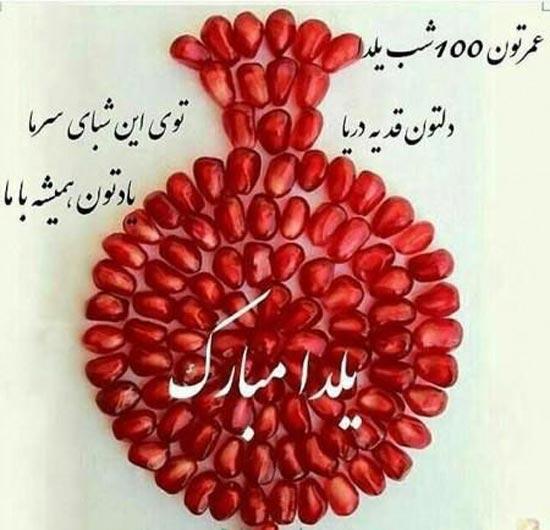 متن تبریک شب یلدا به همراه کارت پستال های زیبا