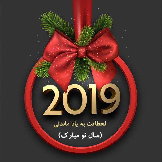 عکس های کریسمس 2019 مخصوص پروفایل