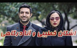 بیوگرافی و عکس های اشکان خطیبی و همسرش آناهیتا درگاهی
