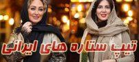 عکس هایی از تیپ و استایل هنرمندان بهمن ماهی