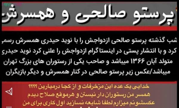 واکنش شدید پرستو صالحی نسبت به شایعه ازدواجش (عکس)
