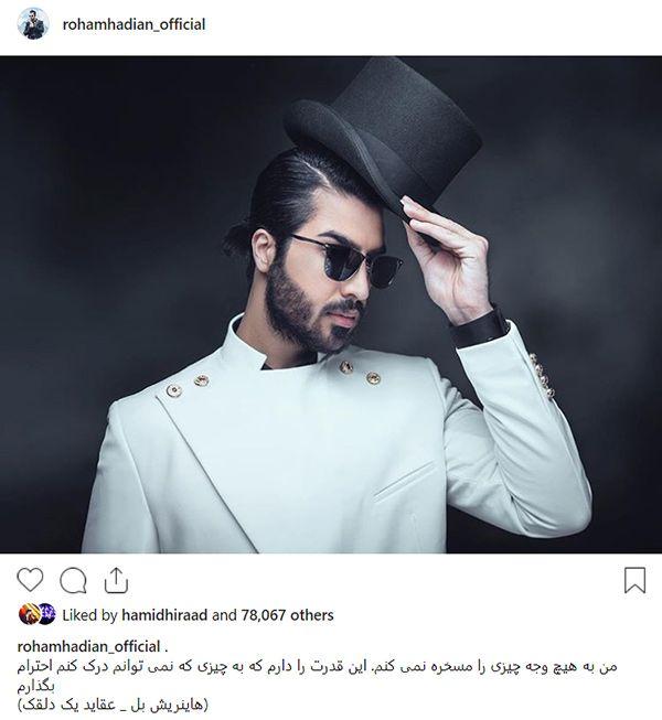 خبرهای داغ از صفحه اینستاگرام هنرمندان ایرانی (عکس)