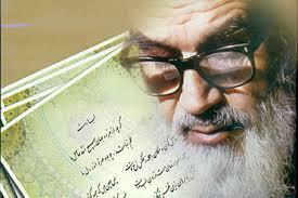 اشعاری از امام خمینی