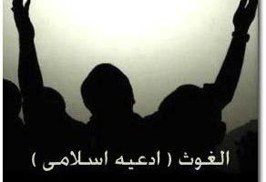 نرم افزار الغوث ( ادعیه اسلامی ) برای موبایل – جاوا