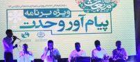 نرم افزار پیام آور وحدت – زندگی نامه حضرت محمد – جاوا