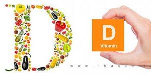 فواید عمده و اصلی ویتامین D برای بدن
