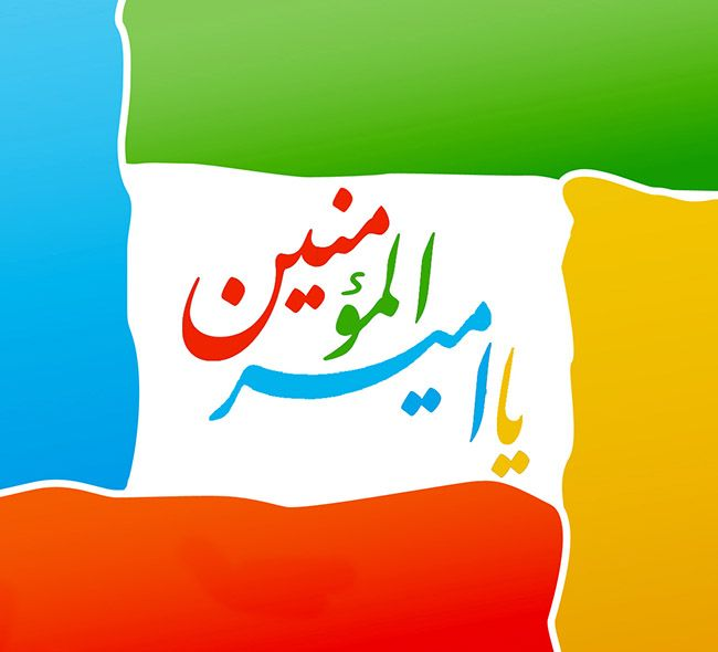 پروفایل های زیبا با مضمون حضرت علی (ع)