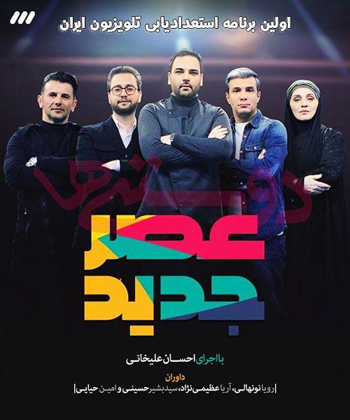 اکران برنامه جدید احسان علیخانی و مجریان آن (عکس)