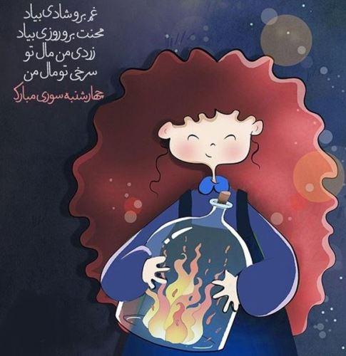 جدیدترین عکس پروفایل مخصوص چهارشنبه سوری