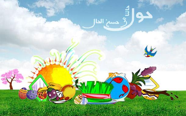 کارت پستال مخصوص تبریک عید سال 1398