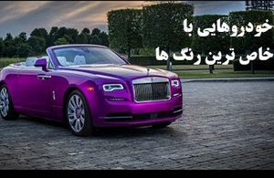 خاص ترین رنگ اتومبیل مربوط به کدام کمپانی هاست (عکس)