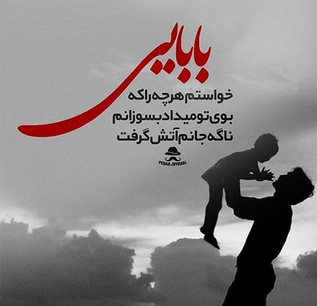 عکس نوشته های زیبا مخصوص از دست دادن پدر