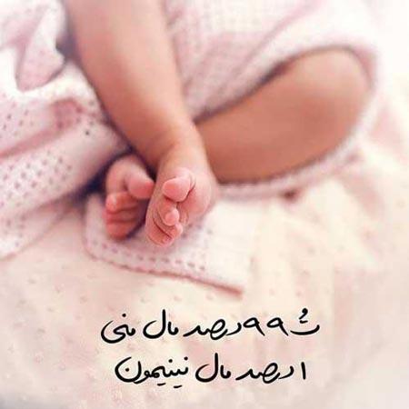 عکس های پروفایل مخصوص انتظار نوزاد