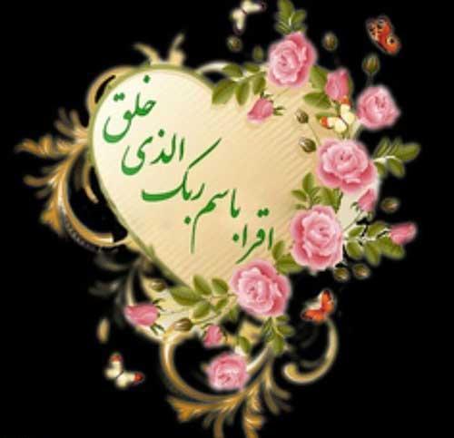 عکس نوشته و اس ام اس تبریک عید مبعث
