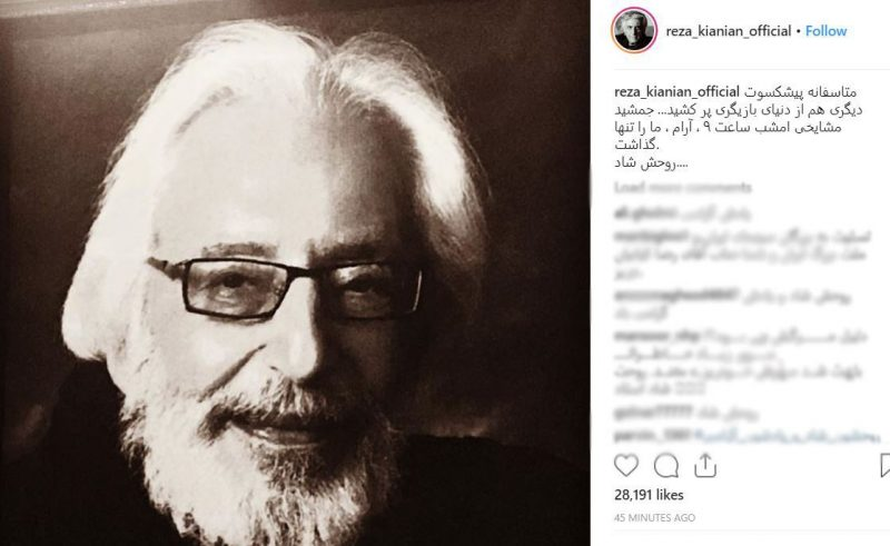 متن و واکنش چهره ها به درگذشت جمشید مشایخی
