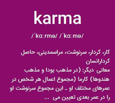 عکس نوشته هایی در رابطه با کارما