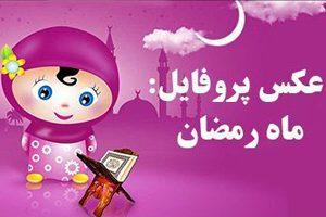 عکس نوشته های عرفانی و زیبا مخصوص ماه رمضان