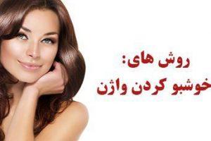 عوامل اصلی بوی بد واژن و خوشبو کردن آن