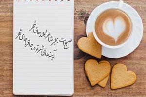 عکس نوشته های بسیار زیبا مخصوص صبح بخیر