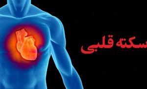 سکته قلبی در زنان بیشتر از مردان است