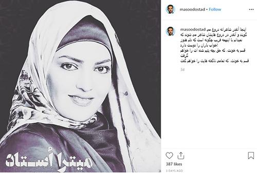 افشاگری برادر زن محمدعلی نجفی در قتل میترا استاد (عکس)