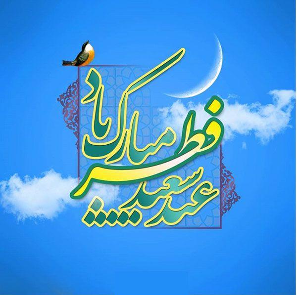 عکس های متن دار تبریک عید فطر