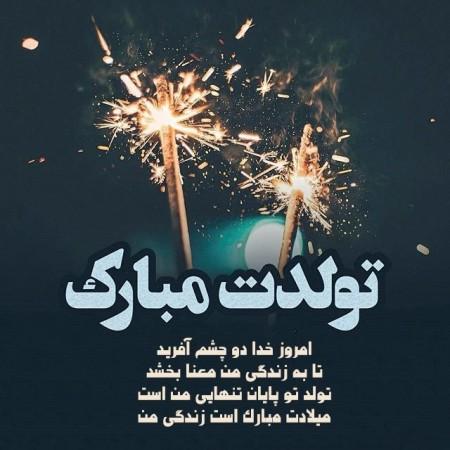 عکس و اس ام اس تبریک تولد متولدین خرداد