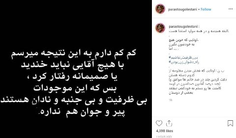 انتقاد بازیگر زن ایرانی از بی جنبه بودن آقایان (عکس)