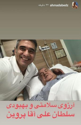 سلفی عقاب و علی پروین در بیمارستان