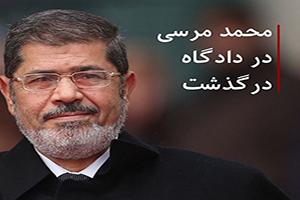 محمد مرسی در دادگاه درگذشت