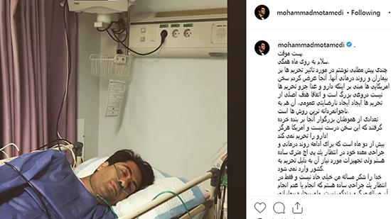 دردسر ترامپ برای خواننده ایرانی (عکس)