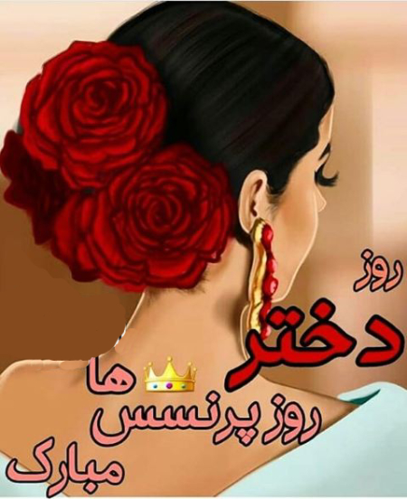 عکس پروفایل تبریک روز دختر