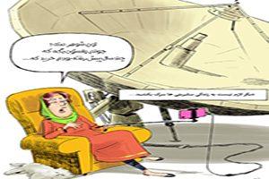 جالب ترین کاریکاتورهای سیاسی و اجتماعی