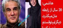 فیلم افشای رابطه 20 ساله مهنوش صادقی و مهدی هاشمی