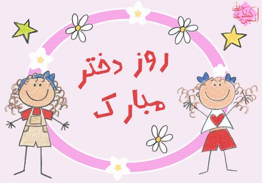 شعر و اس ام اس تبریک روز دختر