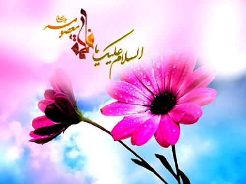 شعر و پیامک تبریک میلاد حضرت معصومه سلام الله علیها