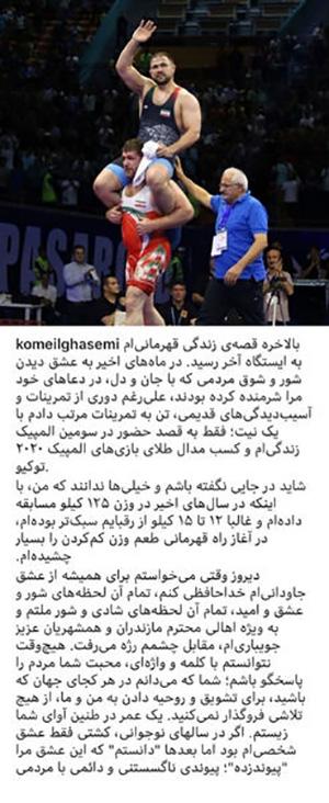 خداحافظی غمگین قهرمان تیم ملی ایران با عشقش (عکس)