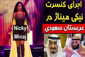 جنجال کنسرت نیکی میناژ خواننده زن مستهجن در عربستان