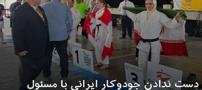 دست ندادن جودوکار زن ایرانی با مسئول مسابقات دردسرساز شد