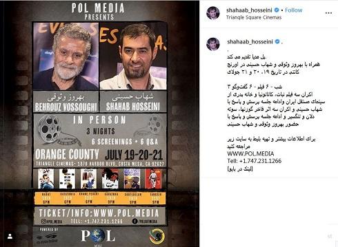 همبازی شدن شهاب حسینی و بهروز وثوقی در آمریکا (عکس)