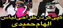لباس عجیب الهام حمیدی در تقلید از خواننده آمریکایی (عکس)