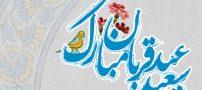 نوشته های زیبا برای تبریک عید قربان