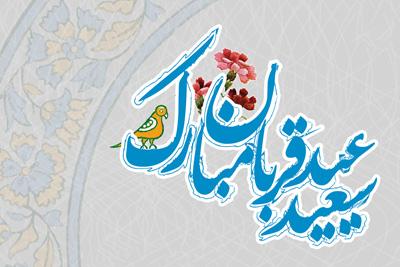 عید قربان حسین