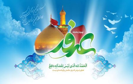 عکسهای تبریک و کارت پستال روز عرفه