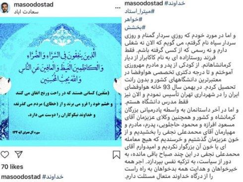 محمد علی نجفی از طناب دار گریخت (عکس)