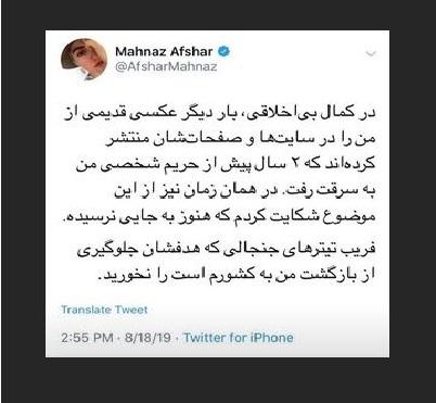 واکنش مهناز افشار به سرقت و انتشار عکس بی حجابش (عکس)