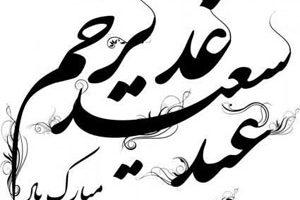 تصاویر و پوستر عید سعید غدیر خم