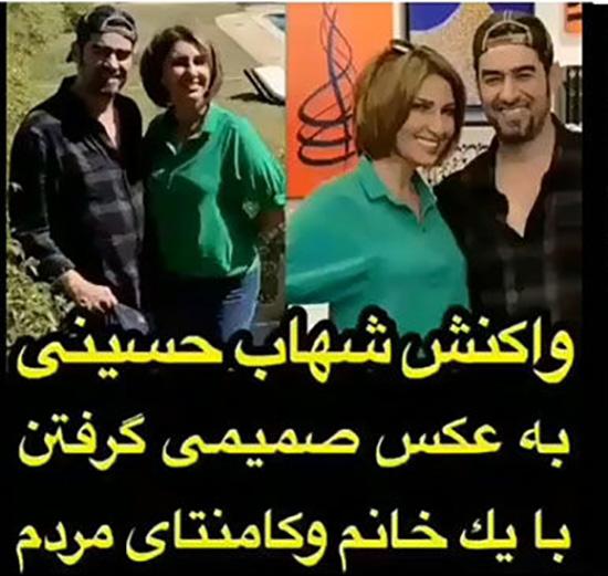 واکنش شهاب حسینی به انتشار عکسش با یک خانم (عکس)